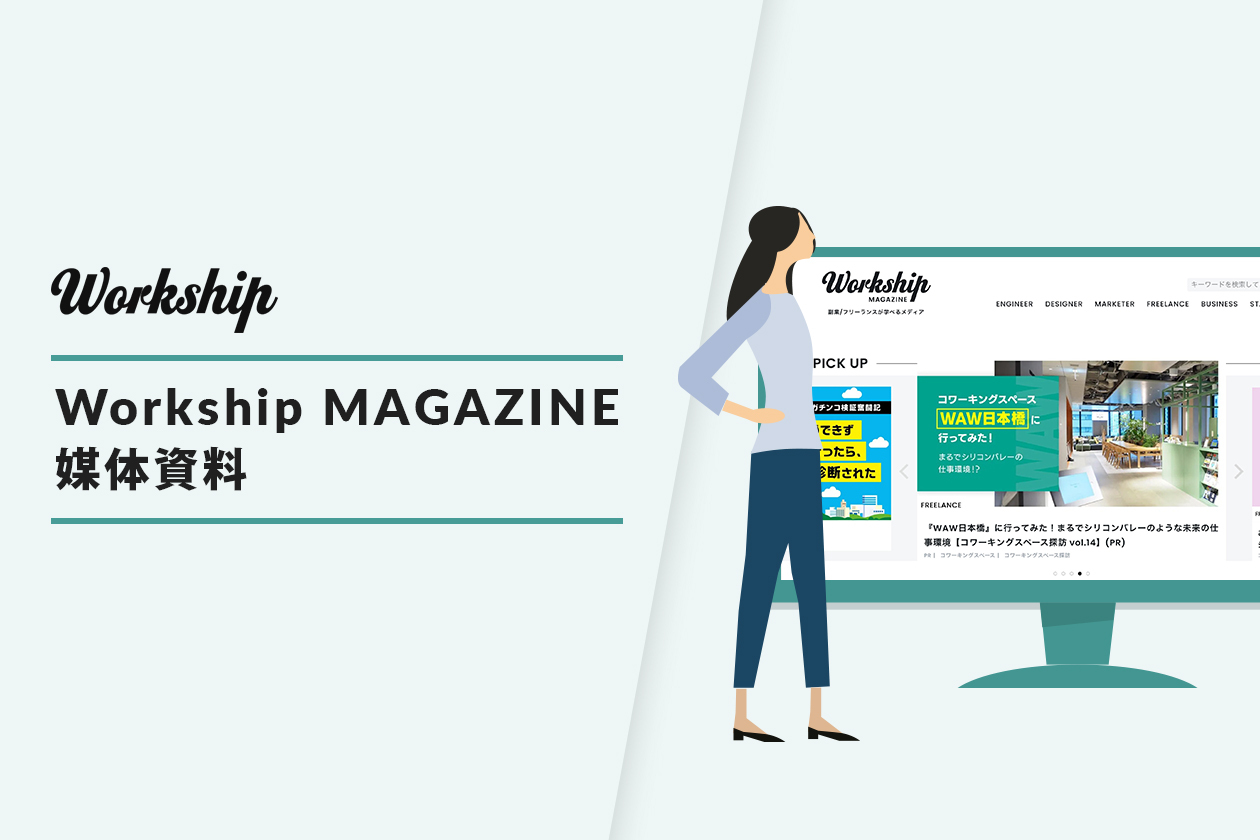 Workship MAGAZINE 媒体資料
