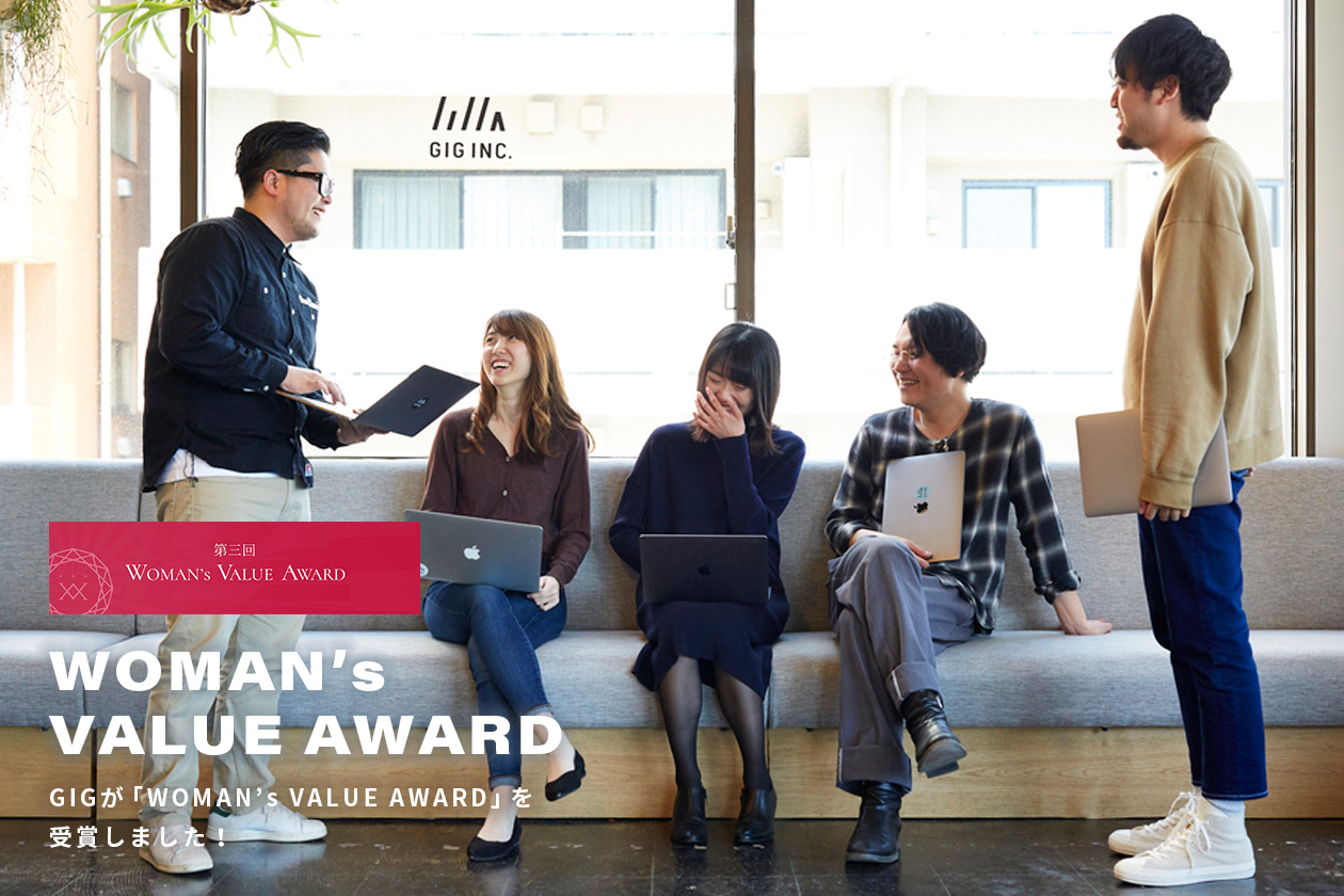 GIGが「WOMAN's VALUE AWARD」を受賞しました!